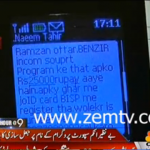 Fake SMS of Benazir Income Support Program Looting People