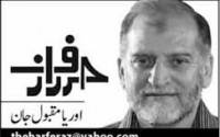 OryaPakistani Nation is Still Sleeping – Orya Maqbool Jan Column August 12