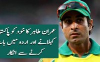 Imran Tahir refused to talk in Urdu says I'm a South African not a Pakistani