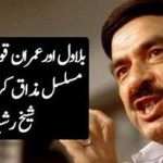 Imran Khan & Bilawal Zardari continuously joking with the nation - Sheikh Rasheed