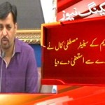 Former Mayor Mustafa Kamal resigned