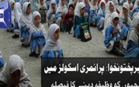 Khyber Pakhtunkhwa government will pay monthly stipends to girl students of primary schools