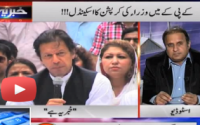 """KPK : PTI ministers started taking """"EASY LOAD"""" from where ANP ministers left - Rauf Klasra"""