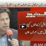 PTI will protest against inflation and corruption - Imran Khan's Press Conference