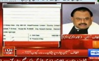 Azhar Javed from London reports about Altaf Hussain's passport, sickness and money laundering case.