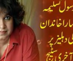 Whole Family of Taslima Nasreen on the Edge of Death Due to Last Stage of Cancer - See more at: http://www.pakistantv.tv/2014/05/14/whole-family-taslima-nasreen-edge-death-due-last-stage-cancer/#sthash.89Ob1SBD.dpuf