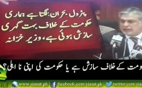 Whats your msg to PMLN Govt after this ridiculous statement?