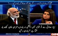 Was NA-122 Election Rigged?? Listen Haroon Rashid's Interesting Comments