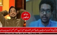 Ali Gul Pir Bashing Amir Liaquat Indirectly In An Interview Given To BBC