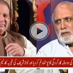 Haroon Rasheed Criticized Nawaz Sharif and His Experienced Team's 2 Year Performance