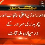 Chaudhry Sarwar Met Shahbaz Sharif And Rana Sanaullah After Resign