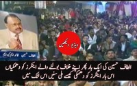 MQM Altaf Hussain giving life threats to anchor persons during his speech