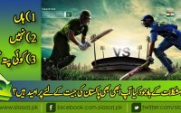 Poll : Are You Hopeful For Pakistan In World Cup 2015 Despite Of All Injuries and Bowling Problems?