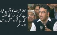 We will again come on streets if judicial commission is not formed :- Asad Umer